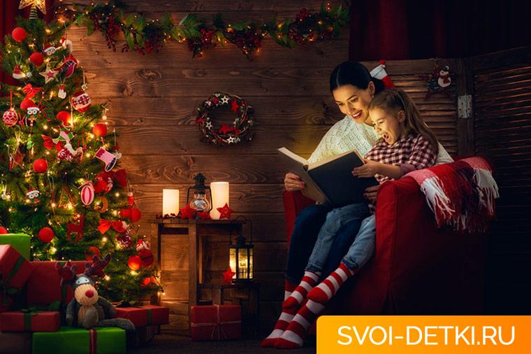 Чтобы новогодние праздники не навредили здоровью ребенка